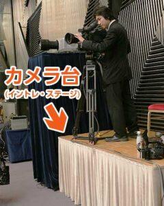 カメラ台(イントレ・ステージ)