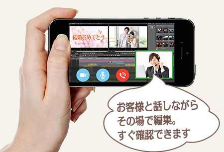 トップページ_テレビ電話編集イメージスマートフォンを持つ手