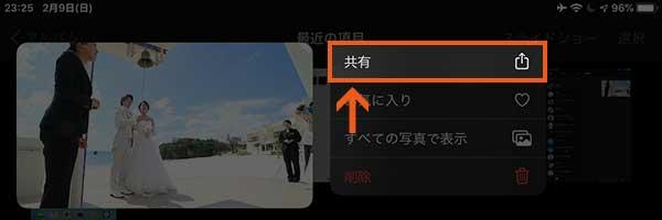 写真アプリ内の「共有」の場所