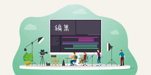 動画編集の画像イメージ