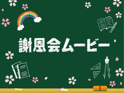 卒業式謝恩会ムービーの構成ネタ_タイトル