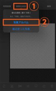 手順1_写真アルバムから画像を追加
