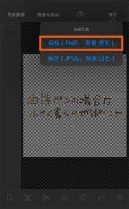 手順6_PNG形式で保存します
