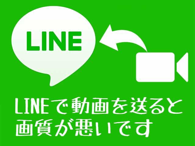LINEで動画を送ると画質が悪い