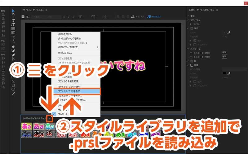 Premire-レガシータイトル画面の「スタイルライブラリを追加」